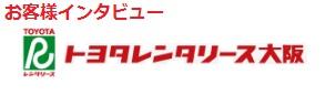 株式会社 トヨタレンタリース大阪 様