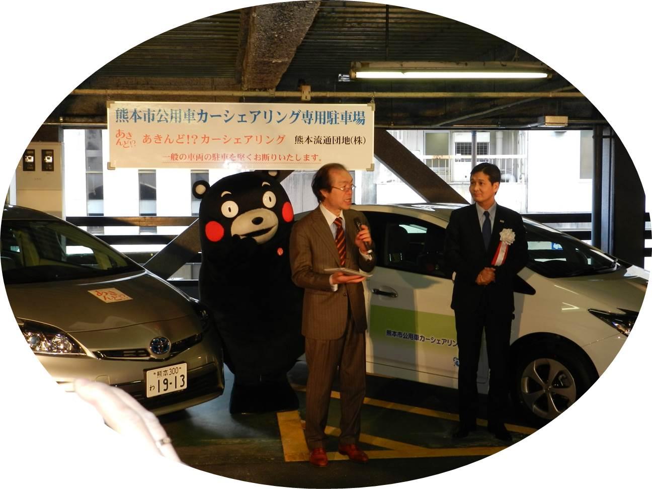 熊本市と提携したカーシェアリングのキックオフセレモニー風景~幸山熊本市長(当時)とくまモンを前にデモンストレーションを行う熊本流通団地 山内専務理事