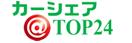 カーシェア@TOP24