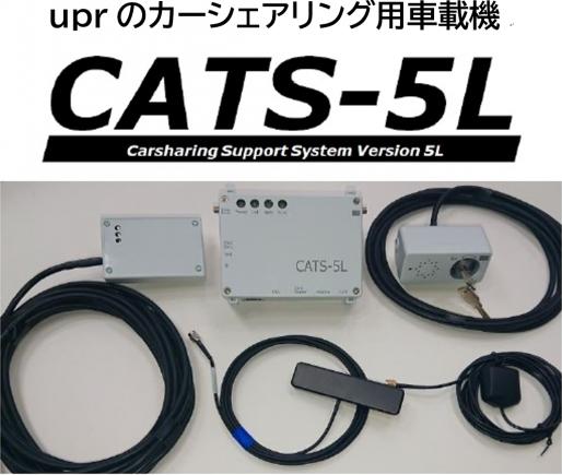 CATS-5L画像_20201223